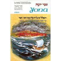 Sefer Yona - 1