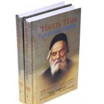 Hafets Haim - Un Jour Une Halakha - 1