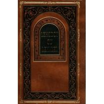 Lehodot ou Lehalel - Rabbi Ouri Levy - 1