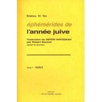 Ephémérides de l'année juive - Tome I : Tichri - Eliahou Ki Tov - 1