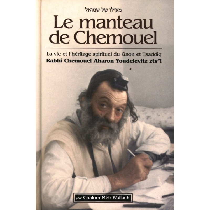 Le manteau de Chemouel - Chalom Méir Wallach - 1