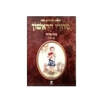 Mon premier Sidour - Patah Eliyahou - Rite Séfarade Editions du Sceptre (Colbo) - 1