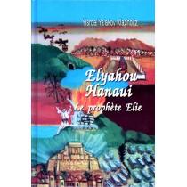 Elyahou Hanavi - Tome I - Rabbi Yisraël Klapholtz - 1