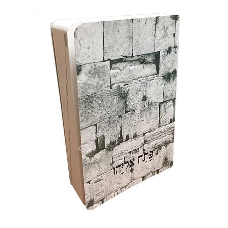 Patah Eliyahou Poche Broché - 1