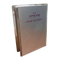 Patah Eliyahou Poche Luxe Relié Argent Métallisé - 1