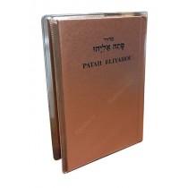 Patah Eliyahou Poche Luxe Relié Cuivre Métallisé - 1