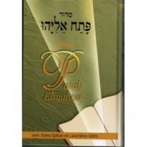 Patah Eliyahou phonétique - 1