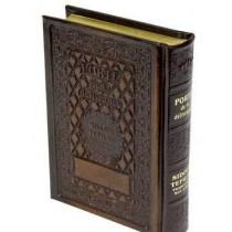 Sidour Téfilah - Porte de la Délivrance - Edition poche - Relié cuir - 1