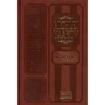Mishlei yaacov - Le midrash, le maguid et la parabole – Rav Moche Nussbaum - 1
