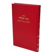 Patah Eliyahou (Rouge) - 1