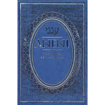 ANENI: Prières appropriées à diverses circonstances - Hébreu/Français - 3