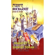 Hochaanot / Hakafot de Simhat Torah Editions La Delivrance - 3