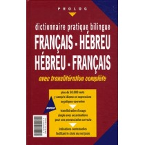 Dictionnaire Bilingue Français/Hébreu Hébreu/Français (Phonétique) PROLOG - 2