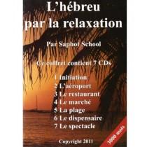 L'hébreu par la relaxation - 2