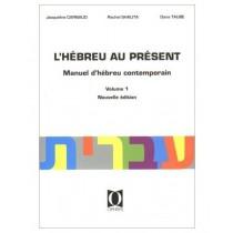 L'hébreu au présent - Jacqueline Carnaud, Rachel Shalita et Dana Taube - 1