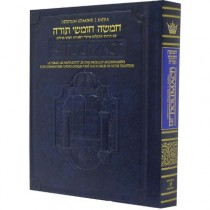 Le Houmach ArtScroll Series - L'Edition Edmond Safra - Rav Nosson Scherman / Rav Meir Zlotowitz ArtScroll Mesorah Series - 1