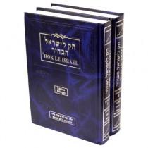 Hok Le Israel - Berechit 1 & 2 - Edition bilingue - 1