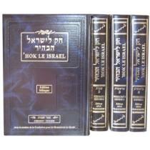 Hok Le Israel - Berechit 1 & 2 - Edition bilingue - 2