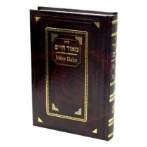 Méor Haïm - Siddour Editions Massoreth - 1