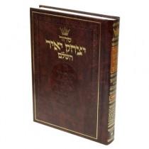 Siddour Yitzhak Yaïr Hashalem - Ashkénaze Mesorah Publications - 1