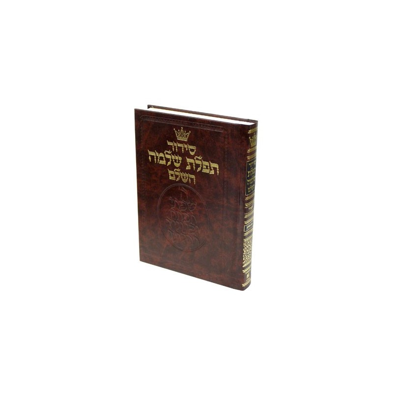 Siddour Tefilat Shlomo Hashalem - Sfard Mesorah Publications - 1