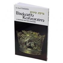 Birkath Kohanim Editions du Sceptre (Colbo) - 1