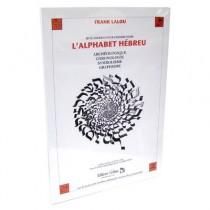 29 planches pour comprendre : L'Alphabet Hébreu Editions Lichma - 1