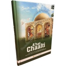 A'hat Chaalti Editions Torah-Box - 1