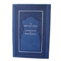 La Feuille de Miel de Roch Hashana (bleu) - 1