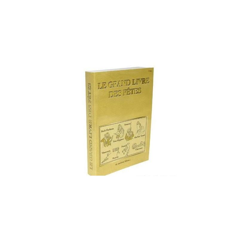 Le Grand Livre des Fêtes Esther Tzirel Hagège - 1