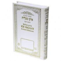 Mahzor précis Ich Matsliah de Roch Hachana (luxe) Editions Kol - 1