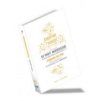 Sihot Moussar Bamidbar Editions Hinoukh - 1