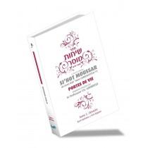 Sihot Moussar Devarim Editions Hinoukh - 1