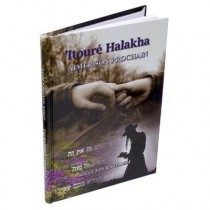 Itouré Halakha Aimer son Prochain Souccath Rahamim - 1