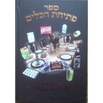 Le Guide des Emballages le Chabbat DIFFU-J - 1