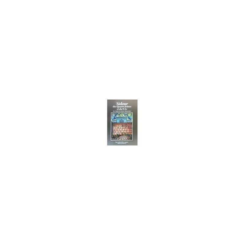 Mahzor Porte de La Délivrance - Sidour des 4 Jeûnes et du 9 Av Editions La Delivrance - 1