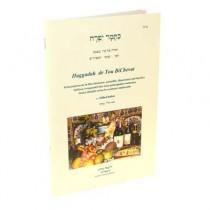 Hagada de Tou Bichevat Editions Hotsaat Bakish - 1