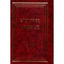 Messilat yecharim - La Voie des Justes - Nouvelle Edition Ramhal - 1