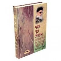Anaf Ets Avot sur Pirké Avot Editions Maor Israel - 1
