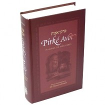 Pirké Avot - Dr Marcus Lehmann Editions Kehot - 1