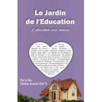 Le Jardin de l'Education Hout Shel Hessed - 1