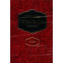 Houmach Tora Temima Avec Rachi - Bamidbar (Les Nombres) - Bilingue Hébreu/Français Gallia - 1