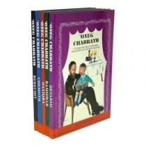 Oneg Chabbat - Coffret 5 Volumes - T. Rozenberg Gallia - 1