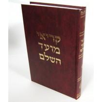 Keriei Moed Hachalem Editions Sinai - 1