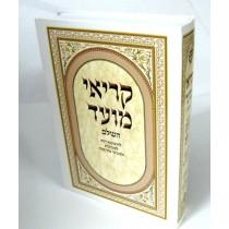Keriei Moed Kavanat Halev Editions Kavanat Halev - 1