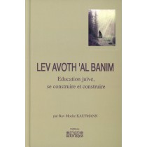 Lev Avoth 'Al Banim - Rav Moché Kaufmann - 1