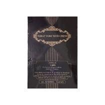 Torat Yom Tove Cheni Editions Aleph - 1