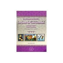 Les Jours de Hol Hamoed - Lois et Coutumes, Lois de Rosh Hodech - Rav Shimon Baroukh Editions Kol - 1