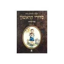 Mon premier Sidour - Patah Eliyahou - Rite Ashkénaze Editions du Sceptre (Colbo) - 1