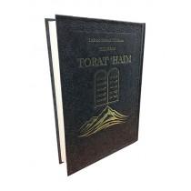 'HOUMACH TORAT 'HAIM - Bilingue - 1